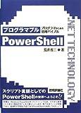プログラマブルPowerShell ~プログラマのための活用バイブル~ (.NET TECHNOLOGYシリーズ)