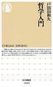 [戸田山和久]の哲学入門 (ちくま新書)