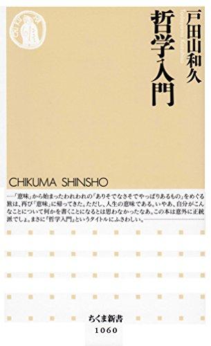 哲学入門 (ちくま新書)の詳細を見る