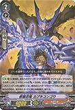 カードファイト!! ヴァンガード/V-BT03/065 修羅忍竜 カブキコンゴウ C