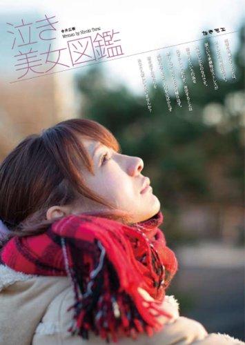 泣き美女図鑑 (マイウェイムック) -
