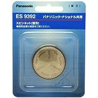 パナソニック 替刃 メンズシェーバー用セット刃 ES9392