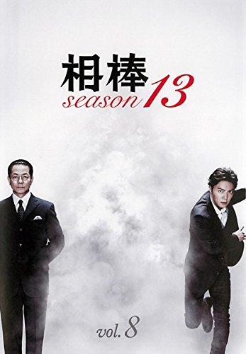 相棒 season 13 Vol.8(第13話、第14話)