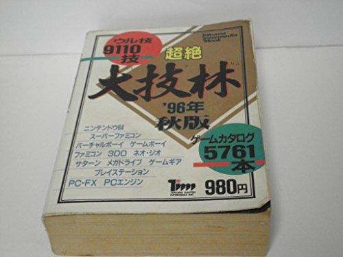 超絶大技林 '96年秋版 (トクマ・インターメディア・ムック)