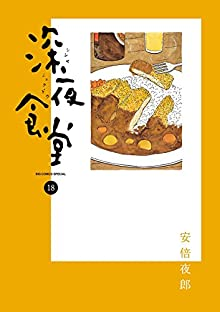[安倍夜郎] 深夜食堂 第01-18巻