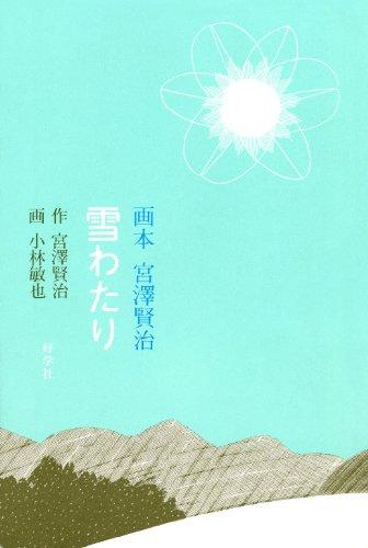 雪わたり (画本宮澤賢治)の詳細を見る