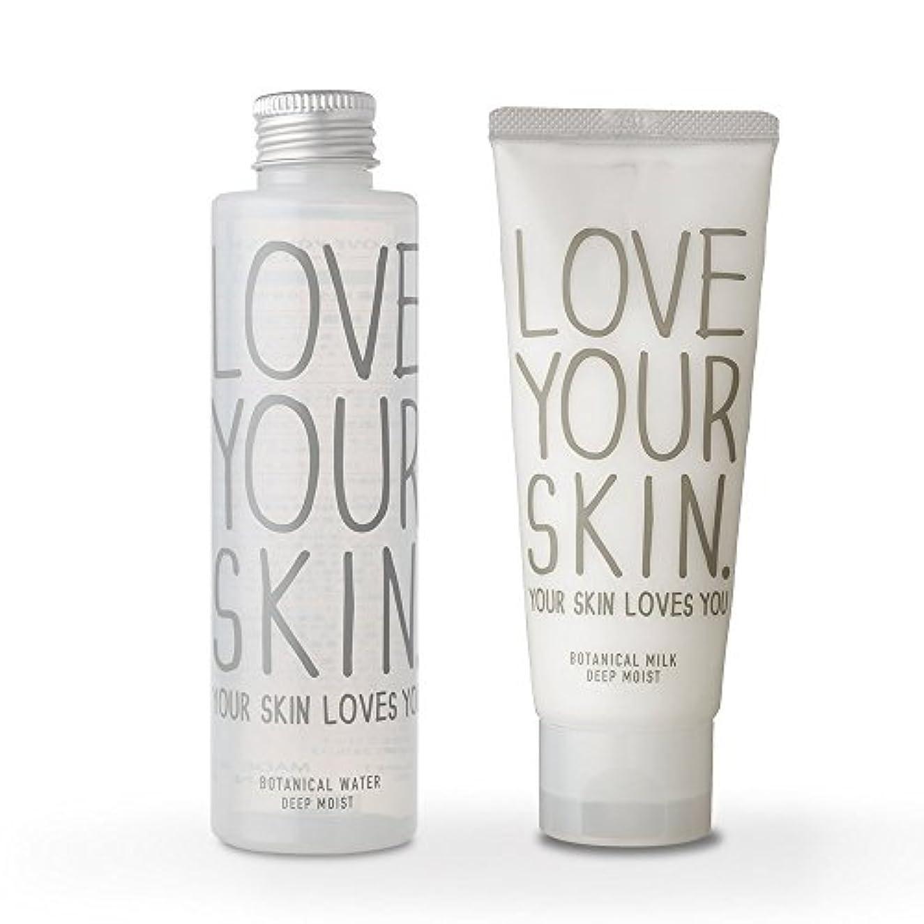 空気守る対処【セット】LOVE YOUR SKIN ボタニカルウォーター Ⅱ (化粧水) 160ml & ボタニカルミルク Ⅱ (乳液) 100g