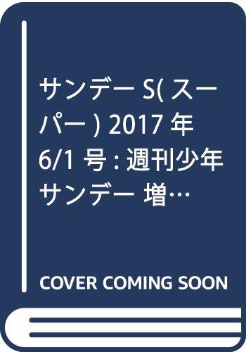 サンデーS(スーパー) 2017年 6/1 号 [雑誌]: 週刊少年サンデー 増刊