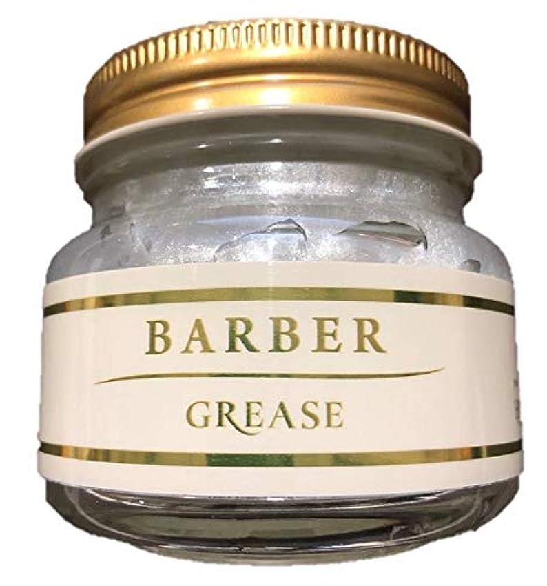 エコーグラスアラブサラボヒロ銀座 バーバーグリースH グリース ワックス メンズ ハード 150g