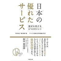 日本の優れたサービス 選ばれ続ける6つのポイント