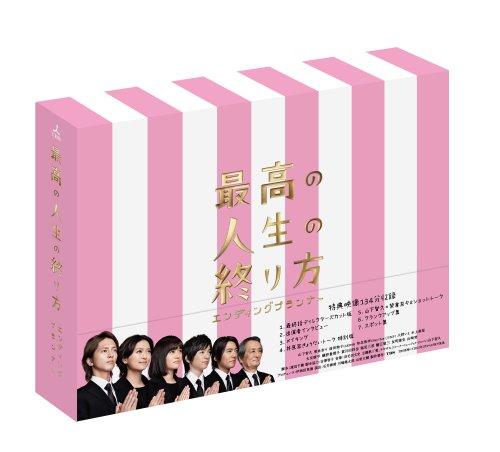 最高の人生の終り方~エンディングプランナー~ Blu-ray BOX