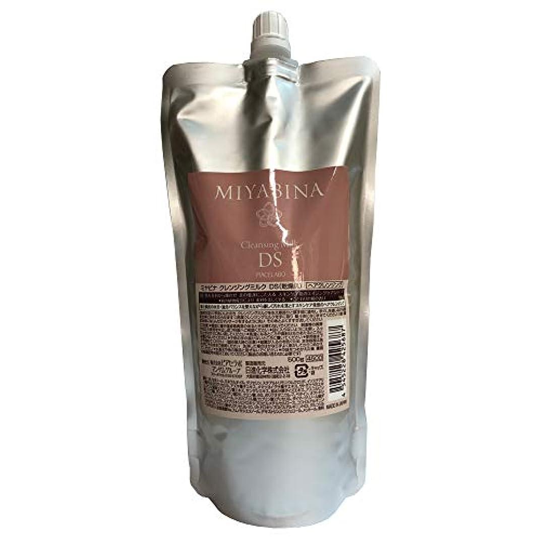 スキニーレビュー絵ミヤビナ クレンジングミルク DS(乾燥肌) 500g レフィル(詰め替え)