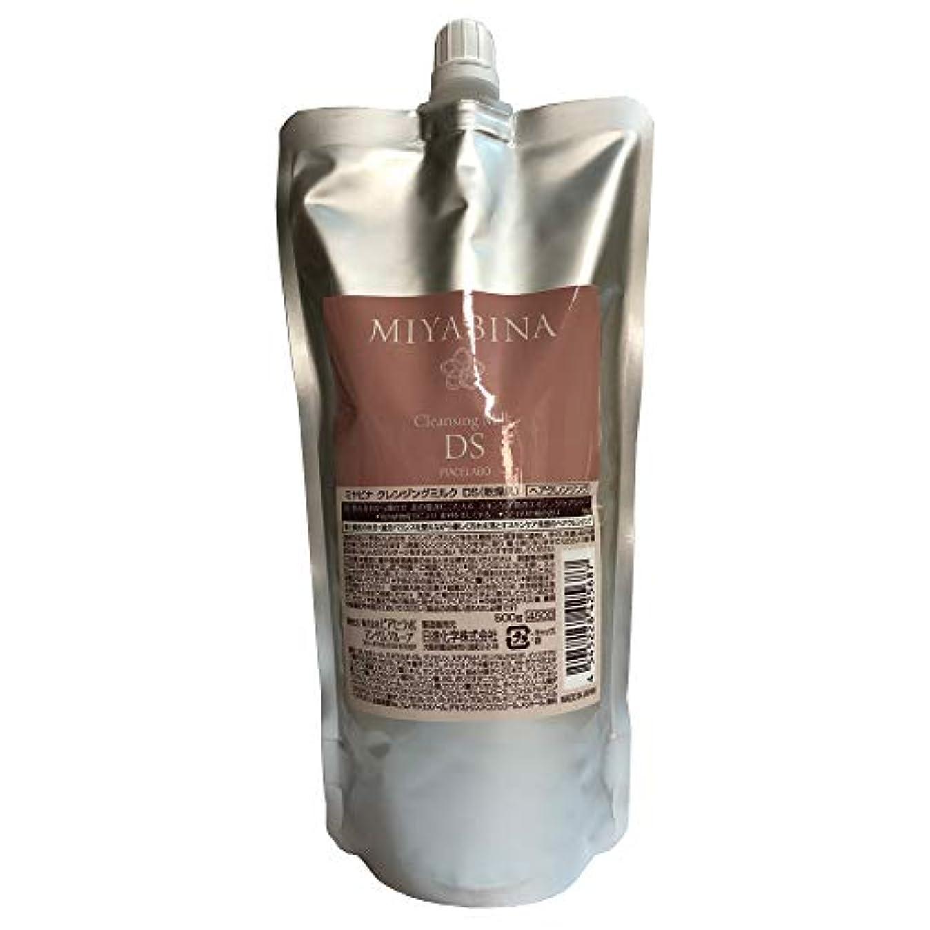 デッキボランティアのミヤビナ クレンジングミルク DS(乾燥肌) 500g レフィル(詰め替え)