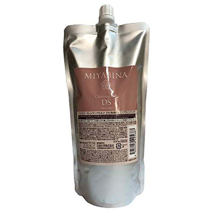 理容師チャット余剰ミヤビナ クレンジングミルク DS(乾燥肌) 500g レフィル(詰め替え)
