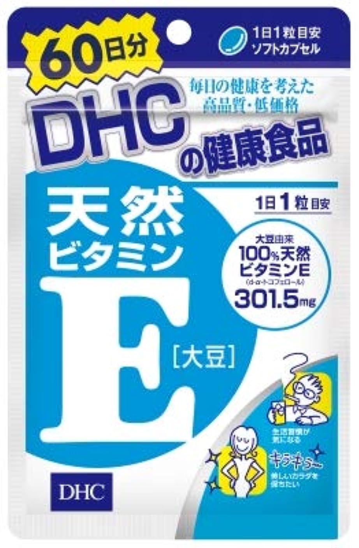 好きである社会科委託【まとめ買い】60日天然ビタミンE[大豆]60粒 ×6個