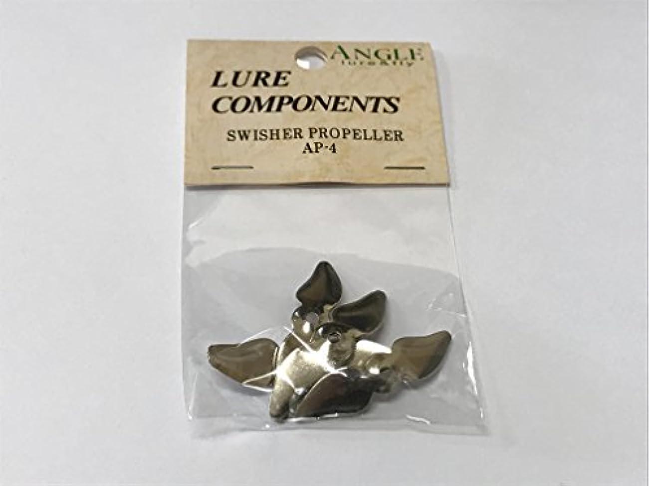 著作権ケーブルはっきりしないアングル スイッシャープロペラ AP-4