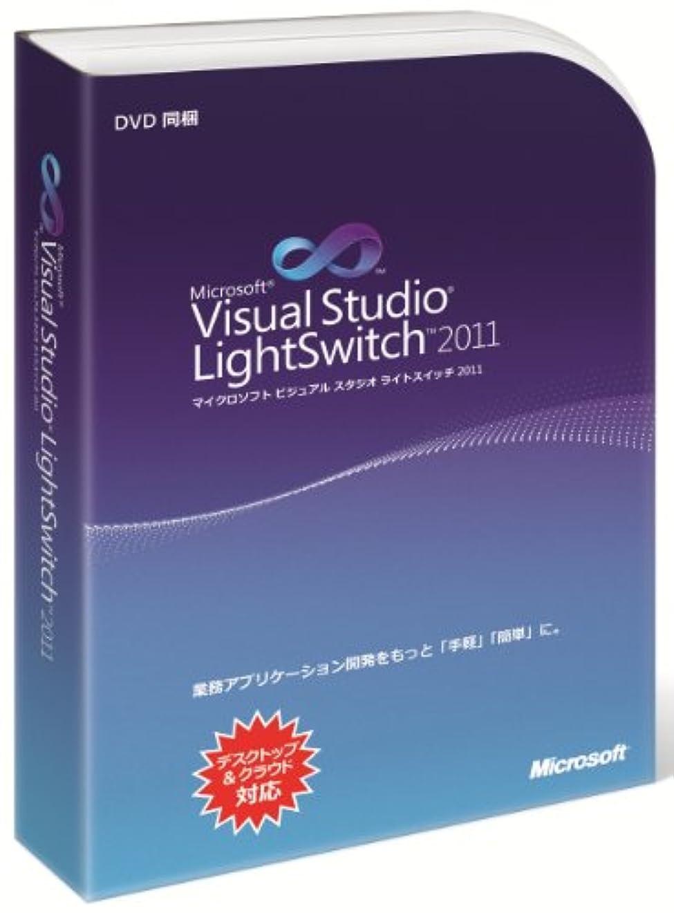 の間で厄介な舞い上がるMicrosoft Visual Studio LightSwitch 2011