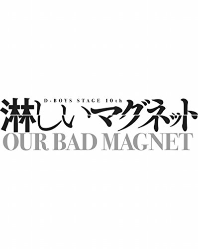 D-BOYS STAGE 10th『淋しいマグネット』Blu-ray