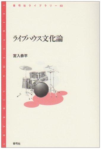 ライブハウス文化論 (青弓社ライブラリー 53)の詳細を見る