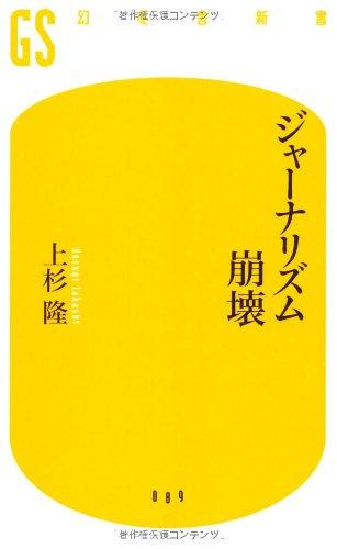 ジャーナリズム崩壊 (幻冬舎新書)