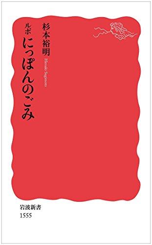 ルポ にっぽんのごみ (岩波新書)