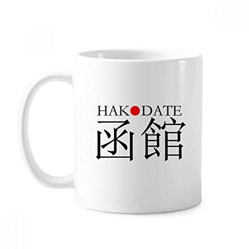 函館市の名前は日本の赤い太陽旗 ハンドルの350 mlギフト...