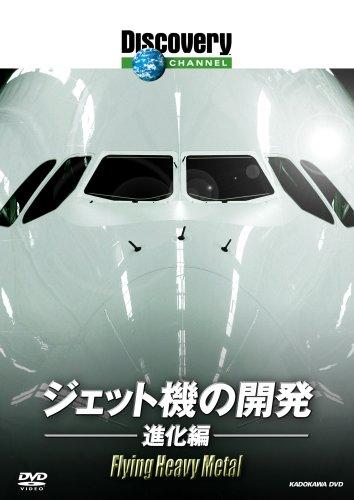 ディスカバリーチャンネル ジェット機の開発:進化編 [DVD]