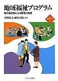 地域福祉プログラム―地方自治体による開発と推進 (新・MINERVA福祉ライブラリー)