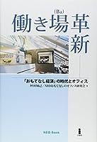 働き場(Ba)革新-「おもてなし経済」の時代とオフィス (NEO Book)