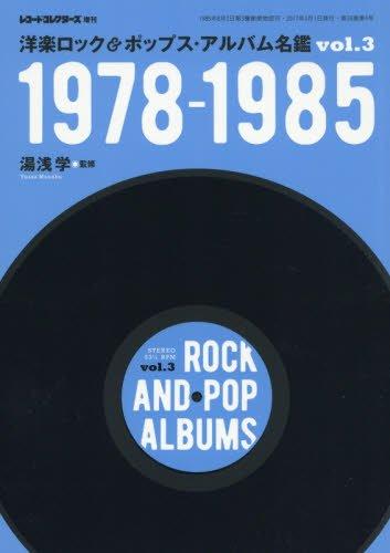 洋楽ロック&ポップス・アルバム名鑑 Vol.3 1978-1985の詳細を見る