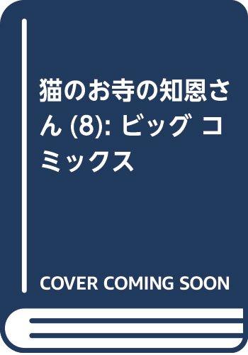 猫のお寺の知恩さん (8) (ビッグ コミックス)