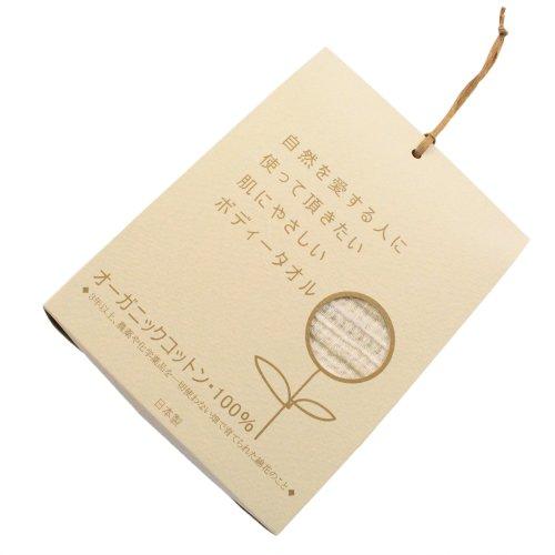 【今治タオル】 オーガニックのボディータオル(大人用) (縦25×横95cm) BH-1200