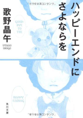 ハッピーエンドにさよならを (角川文庫)の詳細を見る