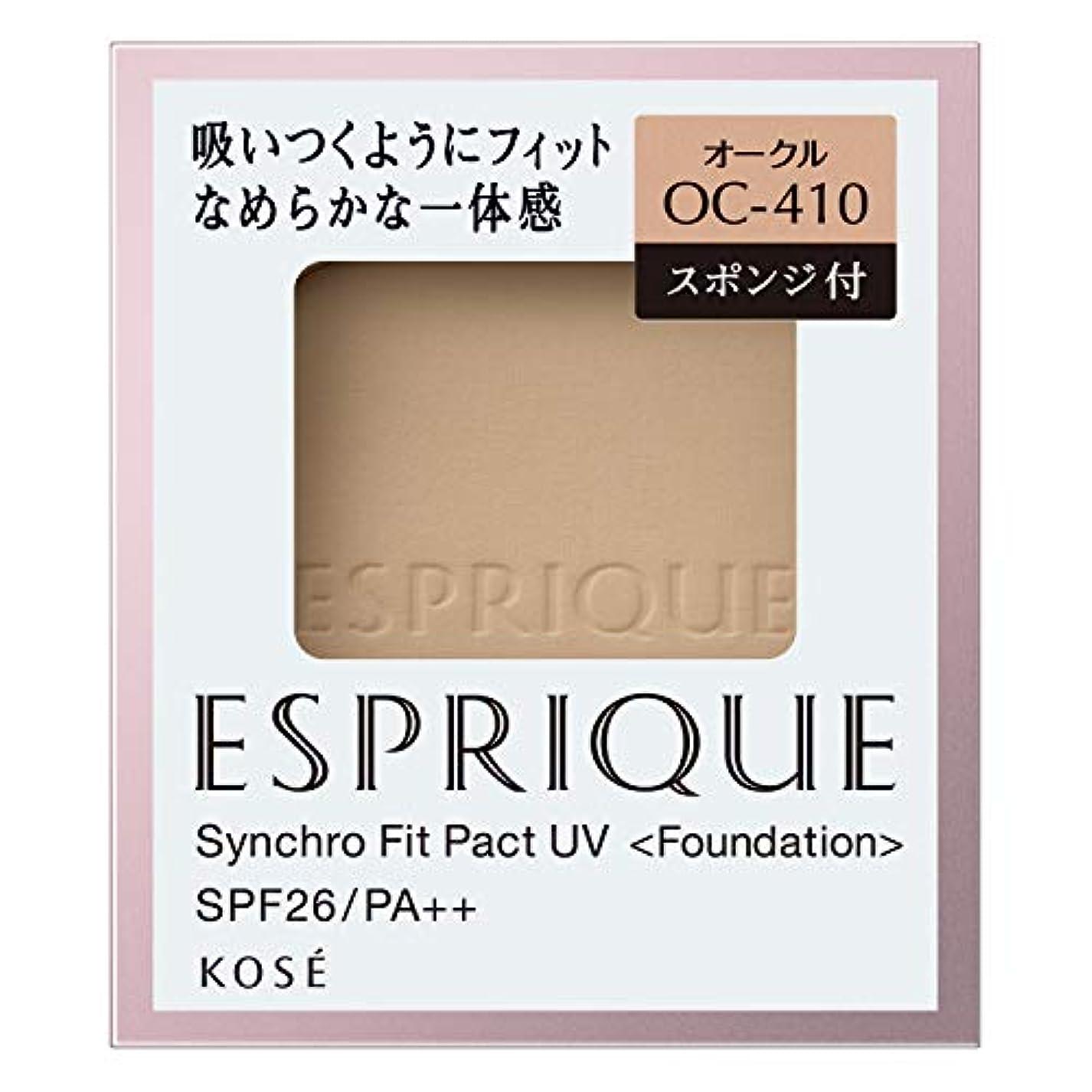 広いガイド遺伝的エスプリーク シンクロフィット パクト UV OC-410 オークル 9.3g