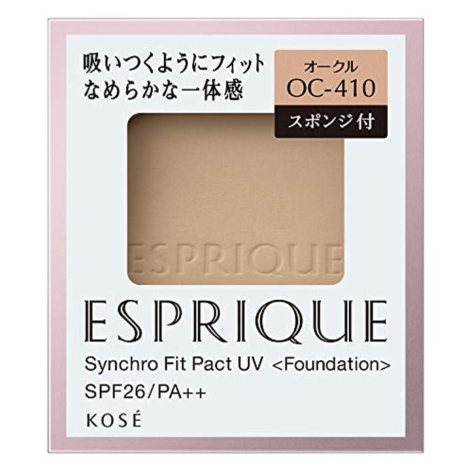 人種ネックレット実用的エスプリーク シンクロフィット パクト UV OC-410 オークル 9.3g