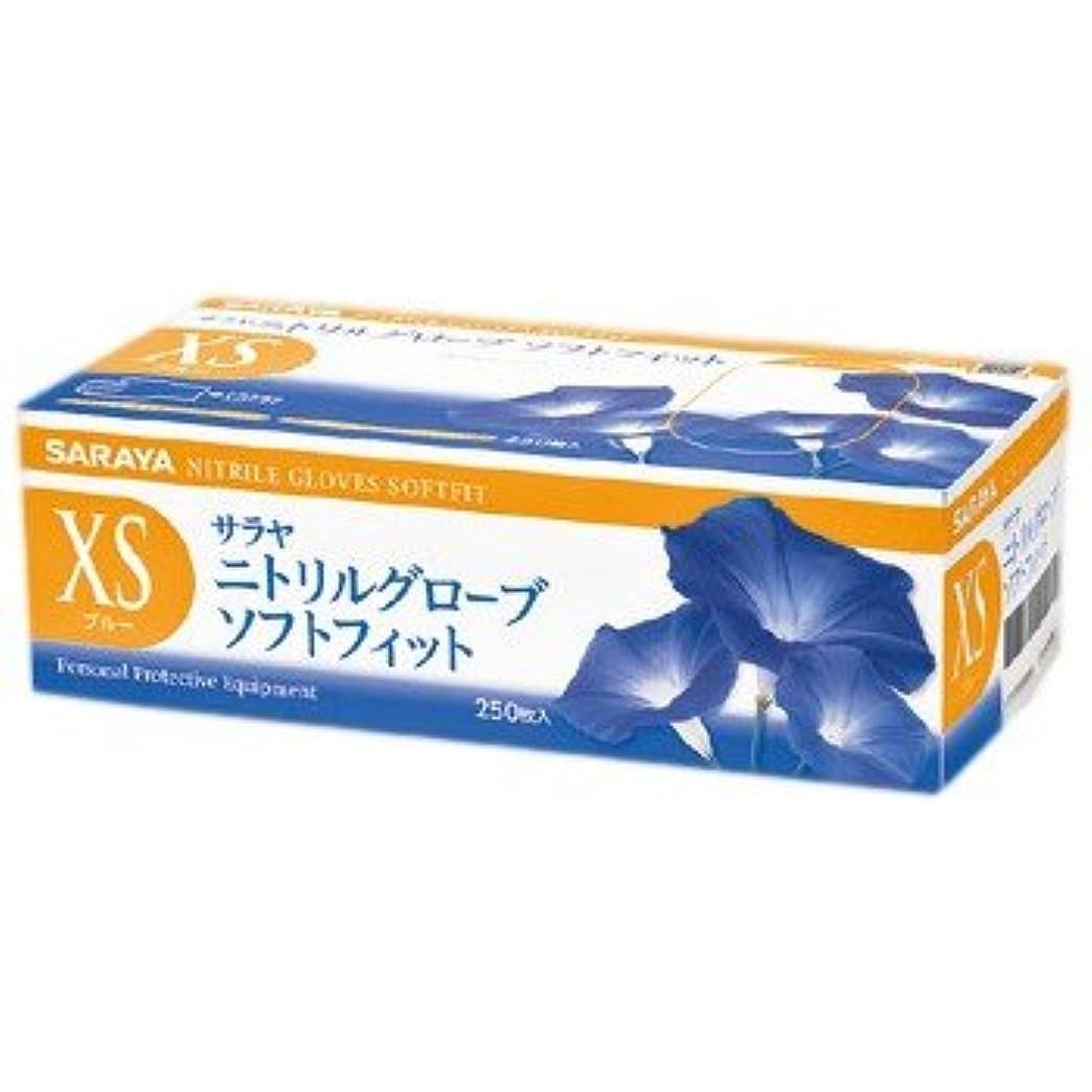異議お酢見物人サラヤ ニトリルグローブ ソフトフィット パウダーフリー ブルー XS 250枚×10箱入