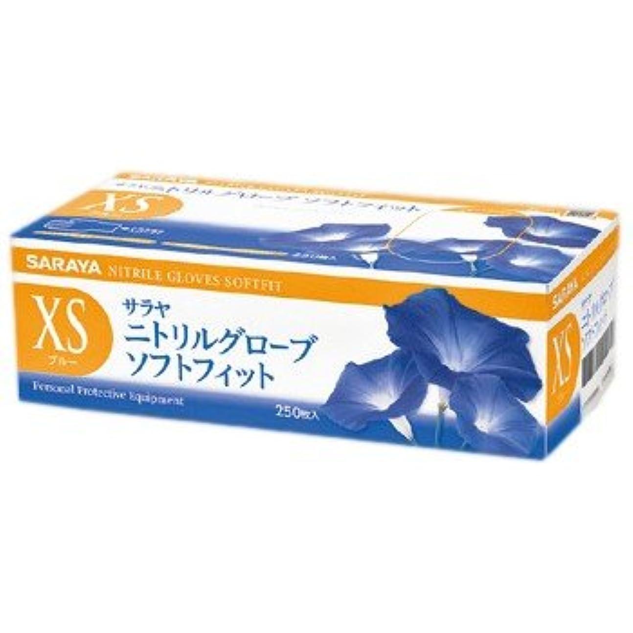 脚本散文輸送サラヤ ニトリルグローブ ソフトフィット パウダーフリー ブルー XS 250枚×10箱入