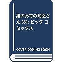 猫のお寺の知恩さん (8) (ビッグコミックス)