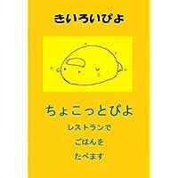 (ちょこっと)盗み見教案 きいろいぴよ(教案2枚・横向き): ~日本語を教える人のための教案。レストランでごはんをたべます。~ (日本語教師、教案)