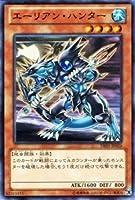 遊戯王カード 【エーリアン・ハンター】 DE01-JP020-N ≪デュエリストエディション1≫