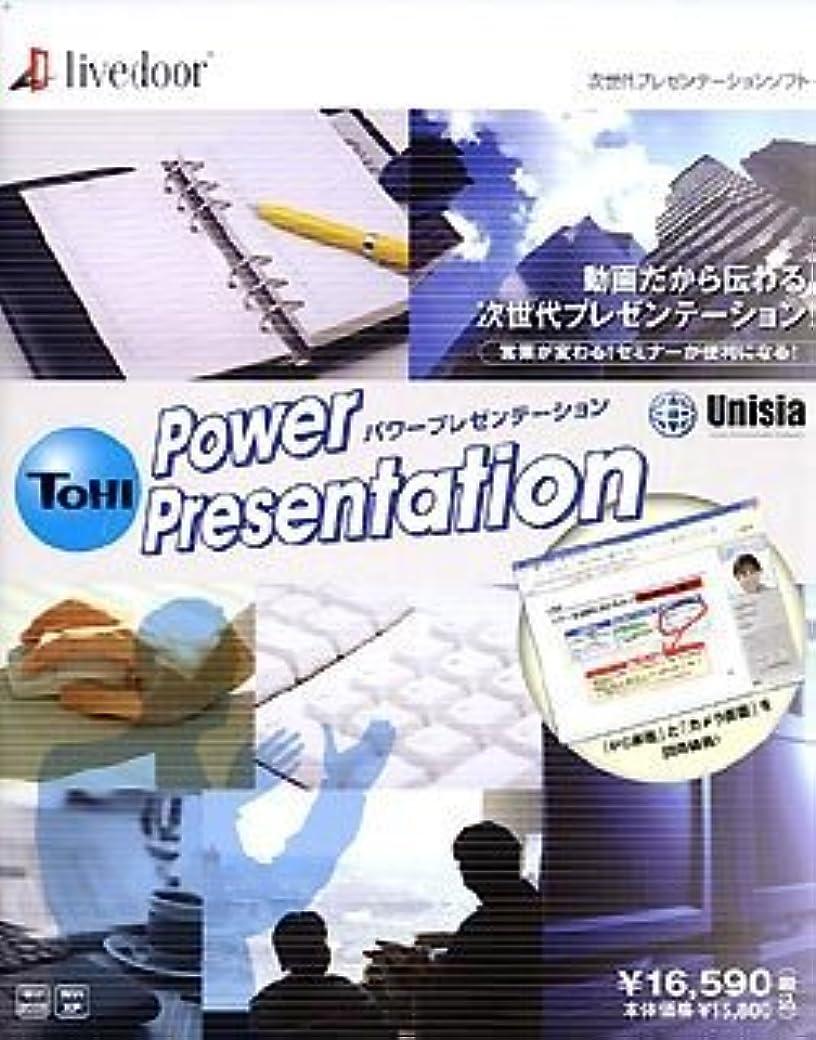 超音速ルー島Power Presentation