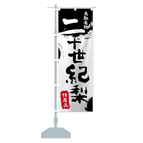 二十世紀梨 のぼり旗(レギュラー60x180cm 左チチ 標準)