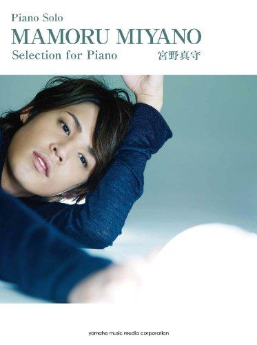 ピアノソロ 宮野真守 Selection for Piano (ピアノ・ソロ) 小野 佐知子 ヤマハミュージックメディア