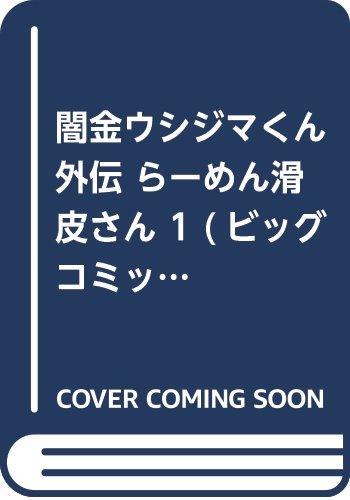 闇金ウシジマくん外伝 らーめん滑皮さん 1 (ビッグ コミックス〔スペシャル〕)