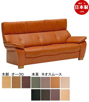 カリモク家具 ZT73モデル 本革張 長椅子 【COM ネオスムース】 ZT7303-NS