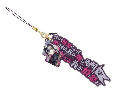 Fate/Grand Order アヴェンジャー/ジャンヌ・ダルク[オルタ] 宝具真名解放ストラップ