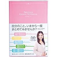 ナカバヤシ プレシャス エンディングノート ~私の大切なノート~ ピンク HBR-B502P