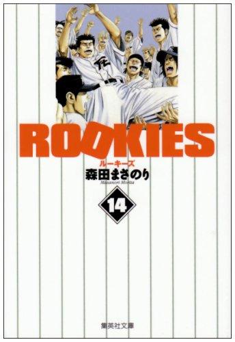ROOKIES 14 (集英社文庫―コミック版) (集英社文庫 も 20-39)の詳細を見る