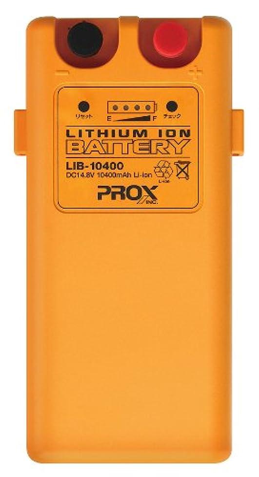 友だち経度断片プロックス(PROX) リチウムイオンバッテリー10400mA LIB10400