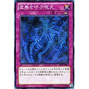 遊戯王カード 【虚無を呼ぶ呪文】 DE01-JP074-N ≪デュエリストエディション1≫